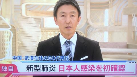 【速報】日本人が新型コロナウイルスに感染し重症