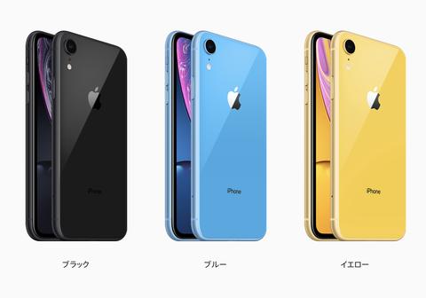 【悲報】ソフトバンク、iPhone XRの価格を発表!64GBでも10万円超え