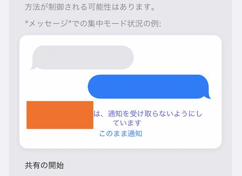 【悲報】ワイ、iOS15の集中モードのせいで仕事相手に本名が…