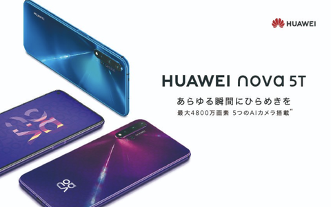 ファーウェイ、「HUAWEI nova 5T」を日本発売。4800万画素カメラ搭載、価格は5万4500円