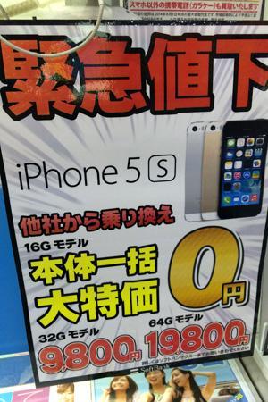 iPhone5s一括0円キャッシュバックセール