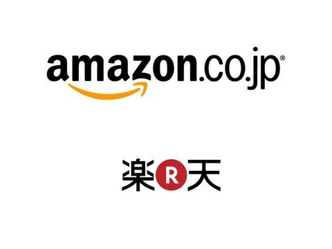 Amazonより楽天