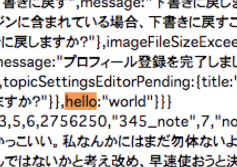 "noteのソースコード「hello:""world""」"