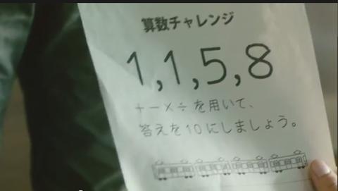 1158で10