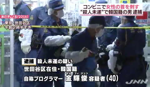 韓国籍の自称プログラマー、世田谷のコンビニで女性の首を刺し逮捕