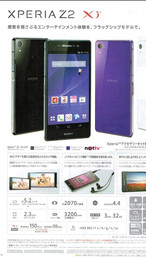 Xperia Z2カタログ