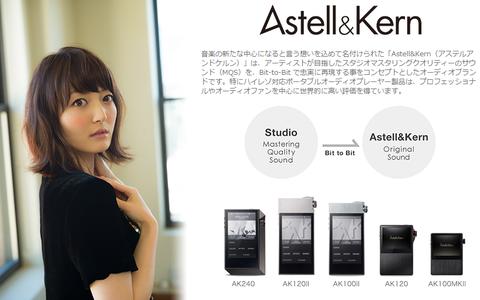 iriverが「AK100II」の花澤香菜コラボモデルを発表。天使の声をハイレゾで
