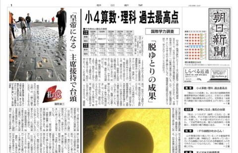 朝日新聞「フェイクニュースが横行する時代。何より大切にすべきは、『信頼』ではないか」