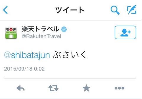 柴田淳さんにぶさいくとツイート
