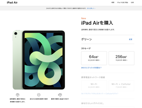 iPad Air買った奴いる?めっちゃ欲しいんだが…