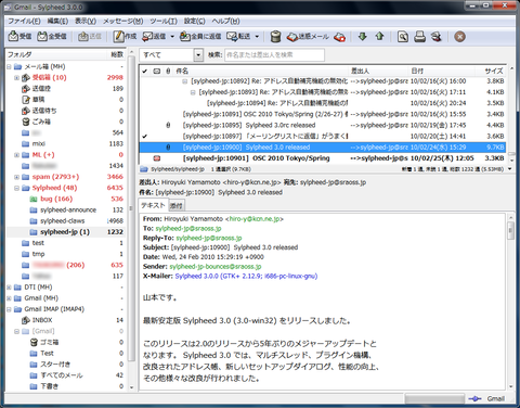 sylpheed3_mainwindow