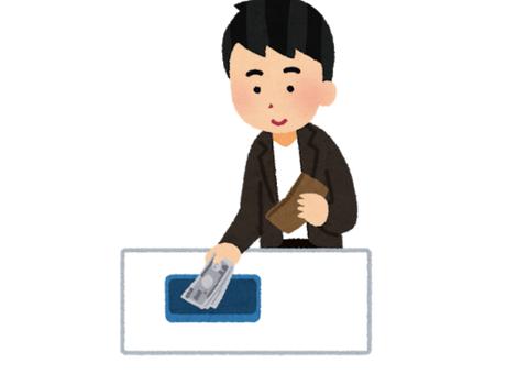 三大まだ使ってたらヤバイもの「携帯キャリア、NHK、現金」あと1つは?
