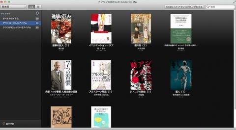 Kindle-mac