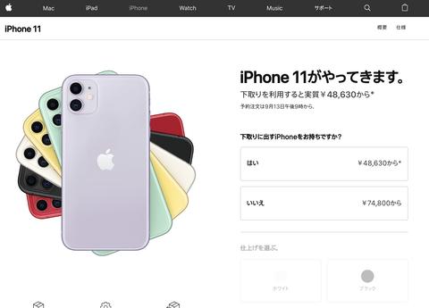 【朗報】iPhone 11さん、けっこう安い