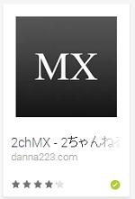 2chMX - 2ちゃんねるまとめサイトのまとめアプリ