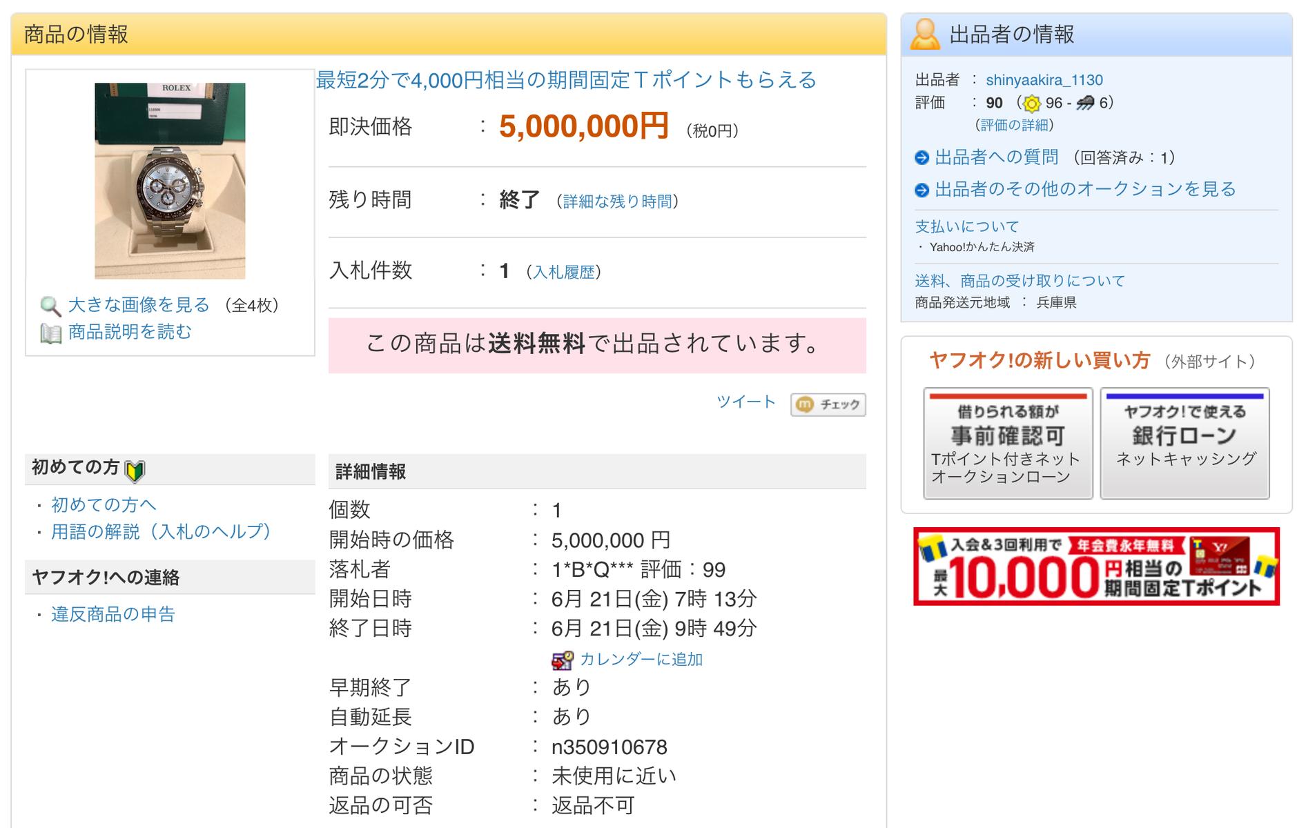new style 133c6 b04d0 ヤフオクで相場700万円のロレックスが470万円で落札され、靴が送 ...