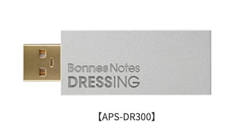 【朗報】パイオニア、USB端子に接続するだけで音質が向上する「DRESSING」を発表。お値段10万円