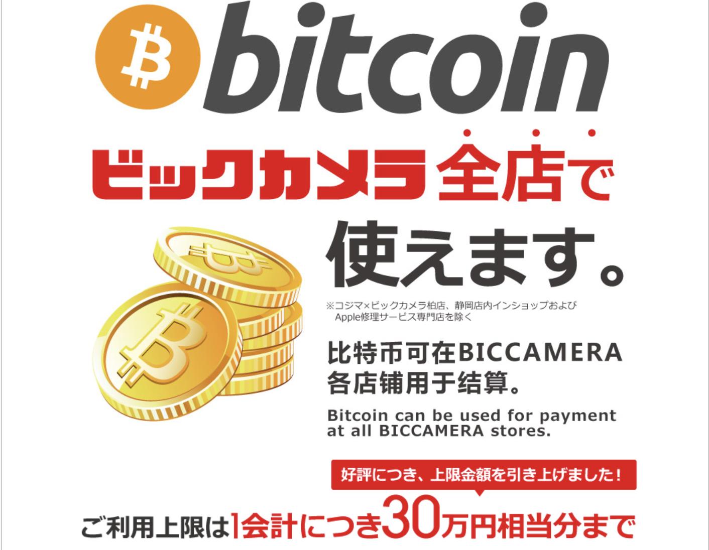 ビックカメラ ビットコイン開始日