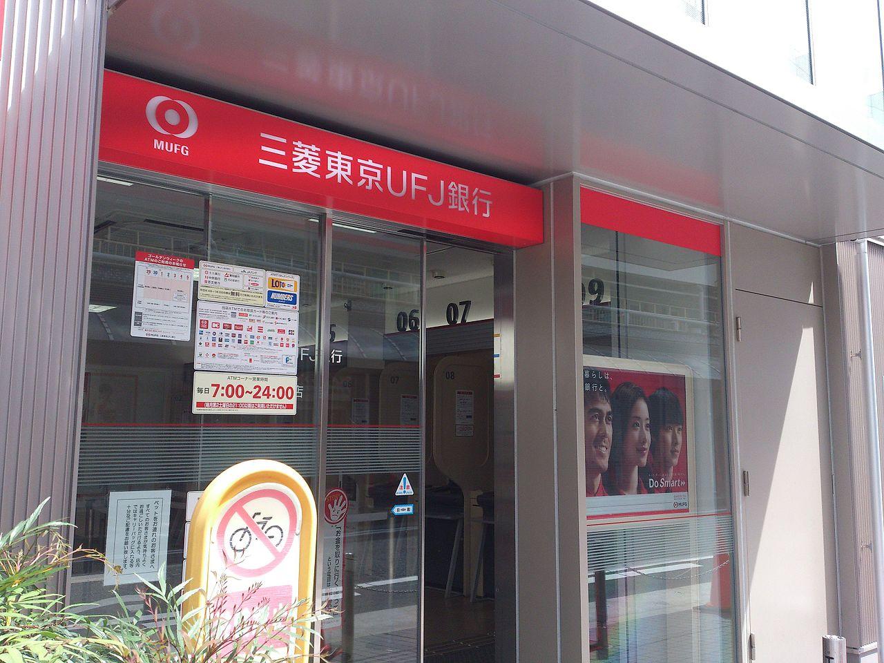 宝塚中山支店 | 三菱UFJ銀行 -
