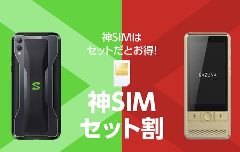 TAKUMI JAPAN、月3480円でデータ使い放題の「神SIM」発表