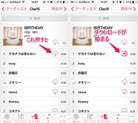 iphone-itm2