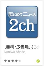 2chまとめViewer-まとめサイト閲覧