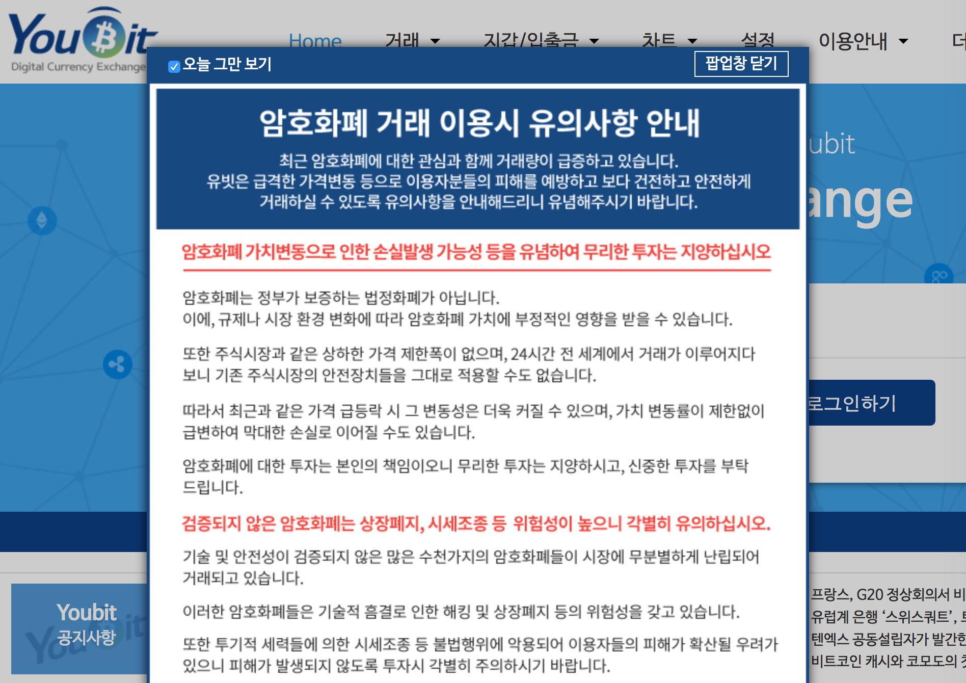 【Gox速報】韓国の仮想通貨取引所「Youbit」が破産申請。北朝鮮にビットコインを盗まれてコメントコメントする