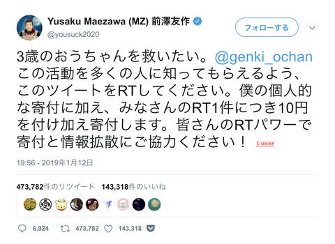 ZOZO前澤社長「100万あげる!→530万RT、募金するぞ!→47万RT」