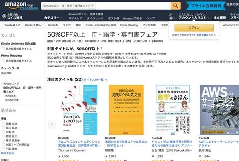 【朗報】Amazon、「IT・語学・専門書フェア」を開催!人気技術書があれもこれも50%OFF以上の激アツセール