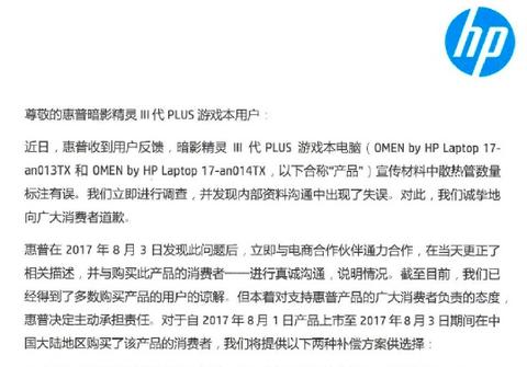中国HP、発売したPCの広告でヒートシンク本数に誤り。ユーザーに購入価格の3倍を賠償する太っ腹対応