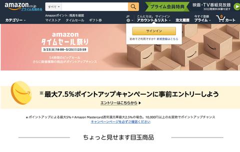 【緊急】Amazonmの最強セール「タイムセール祭り」がこの後18時より開始。今回は激アツかも…!?