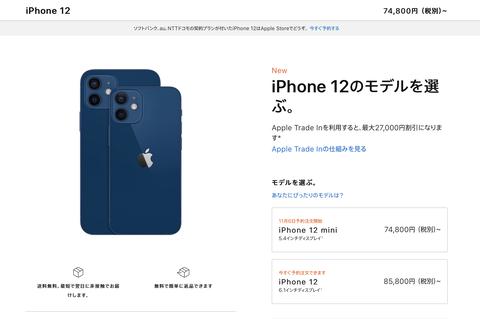 【朗報】ワイiPhone 7民。12miniを買うことを決意する
