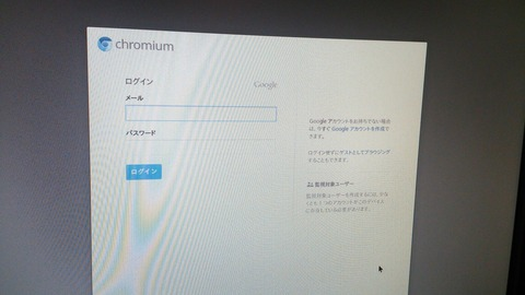 ChromiumOS login