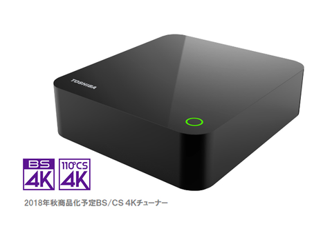 東芝、新4K/8K衛星放送対応の4Kチューナを開発。価格は未定だが「5万円は切る」