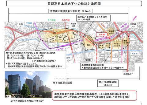 【悲報】中国人、日本に唖然「高速道路たった1キロ地下化するのに数千億、しかも20年かけるだと…」