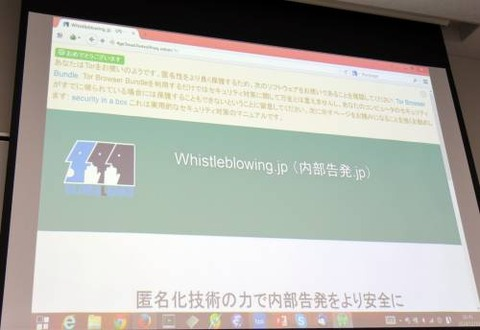 Torを使った匿名内部告発サイト
