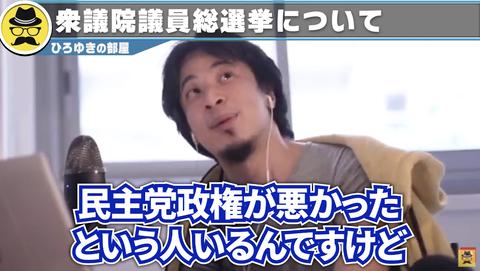 【正論】ひろゆき「日本人が貧乏になったのは自民党の責任ですよ。失われた30年の26年間は自民党政権です」