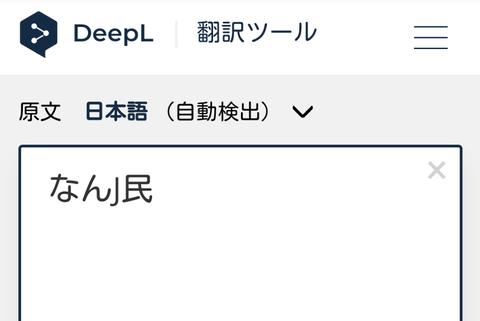 DeepL翻訳とかいう大学生の救世主wwww : IT速報