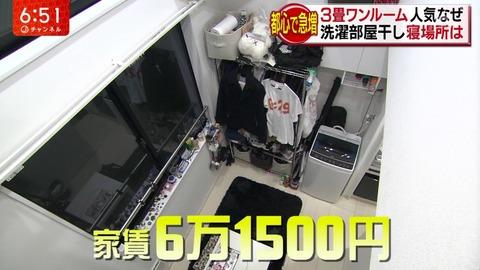 【悲報】東京都さん、家賃6万円でとんでもない部屋を提供してしまう