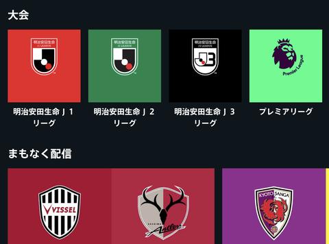 【悲報】4年前「DAZNという黒船が上陸!既存メディア駆逐されるぞ!」現実「日本のサッカー文化が破壊されました」