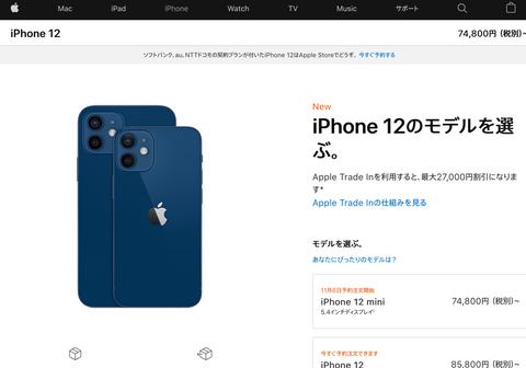 iPhone 12の予約注文数、iPhone 11の倍以上に達している模様