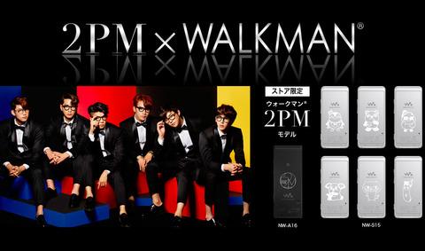 2PMとウォークマンのコラボモデル