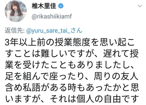 椎木里佳「授業中の私語は個人の自由ですよ?」