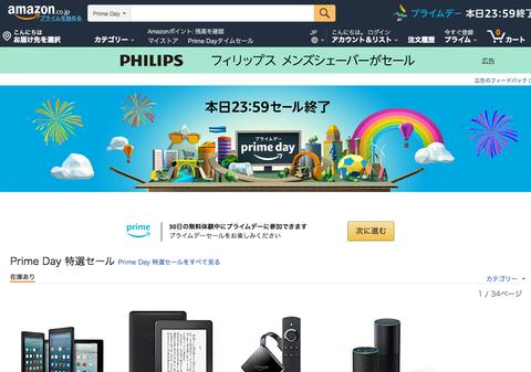 Amazon、プライムデーの売り上げが過去最高を更新したと発表。全世界で1億個以上の商品を販売