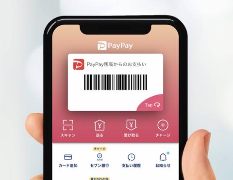 爺 「PayPayで」 バイトワイ 「はい」