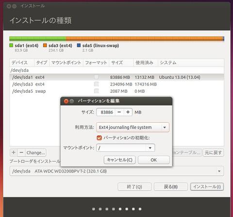 Ubuntu_13_10_Install_Partition