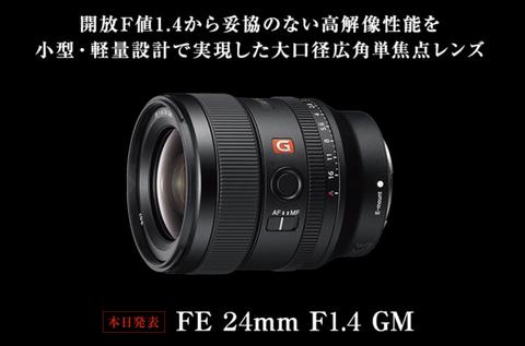 【悲報】ソニー、「FE 24mm F1.4 GM」を日本発表。お値段なんと税別19万8000円(1400ドル)