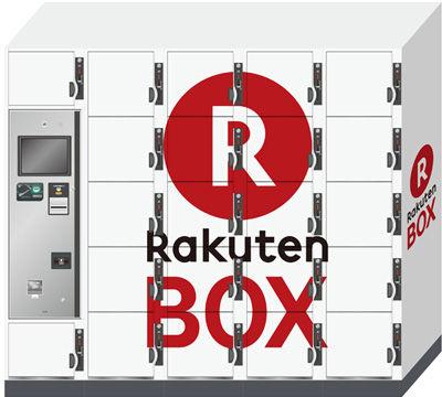 楽天BOX2
