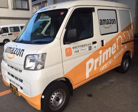 Amazon、1時間以内に荷物が届く「Prime Now」を開始。凄すぎると話題に : IT速報