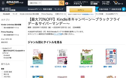 【緊急】Amazon、Kindleストアで最大70%OFFの激アツセール「ブラックフライデー&サイバーマンデー」を早くも開催中